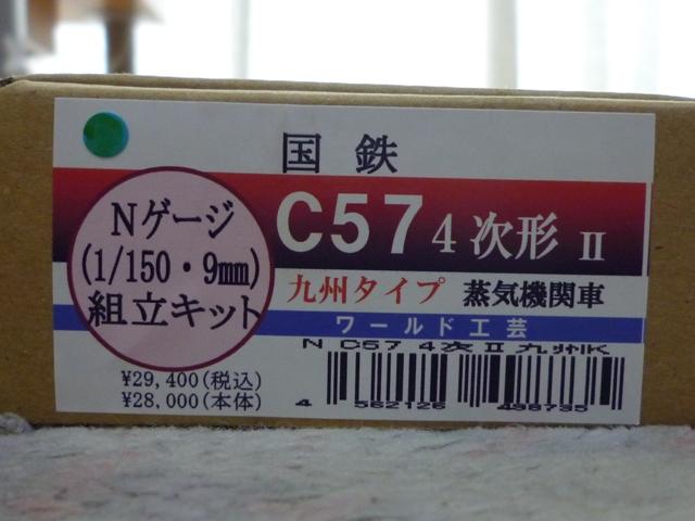 P1030969