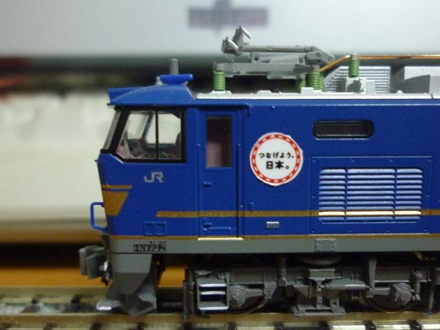 P1050612