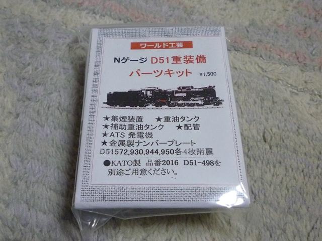 P1050868