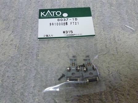 P1050926