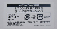 P1080540