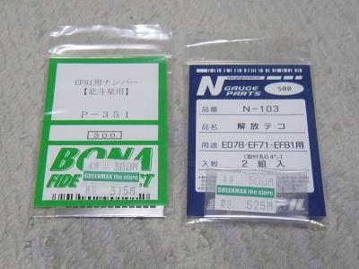 P1080790