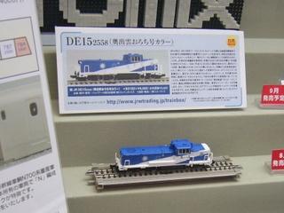 P1110191_2
