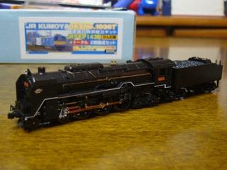 P1110856